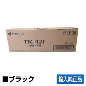 TK-422 トナー 京セラ KM-2550 2550F 輸入純正 (TK421)|toner-sanko