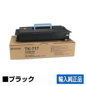京セラ TK-716トナーカートリッジ/TK716 ブラック/黒 輸入純正 TK716 KM3050 KM4050 KM5050 TASKalfa 420i TASKalfa 520i 用トナー|toner-sanko