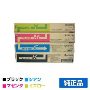 TK8316 トナー 京セラ TASKalfa 2550ci...