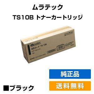 ムラテック:V950トナー 純正|toner-sanko
