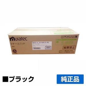 ムラテック:MFX1820/1835/1855トナー 純正|toner-sanko