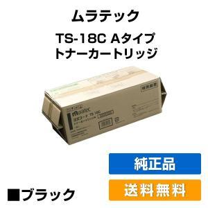 ムラテック:V1800トナー 純正|toner-sanko