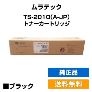 ムラテック:MFX2010/2335/2355トナー 純正|toner-sanko