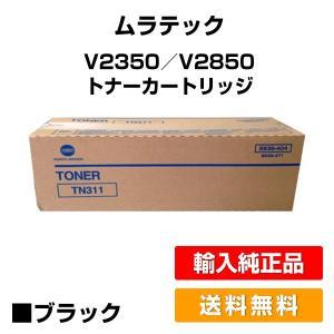 ムラテック:V2350/V2850トナー 輸入純正|toner-sanko