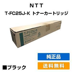 NTT OFISTER T600C T900C トナー T-FC25 トナー 黒 輸入純正 toner-sanko