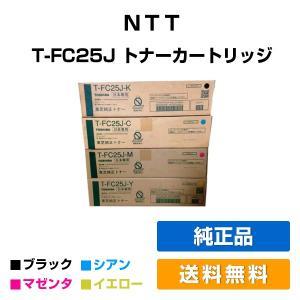 NTT OFISTER T600C T900C T-FC25トナー(黒・青・赤・黄4色):純正 toner-sanko