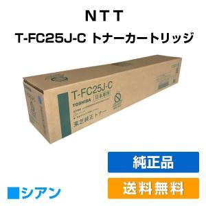 NTT OFISTER T600C T900C トナー T-FC25 トナー 青 純正 toner-sanko