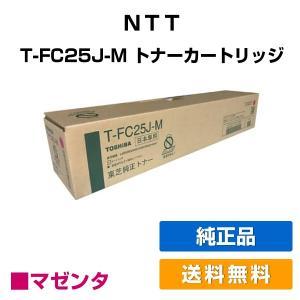 NTT OFISTER T600C T900C トナー T-FC25 トナー 赤 純正 toner-sanko