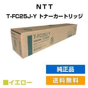 NTT OFISTER T600C T900C トナー T-FC25 トナー 黄 純正 toner-sanko
