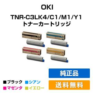 TNR-C3LK4 C1 M1 Y1 トナー OKI MC8...