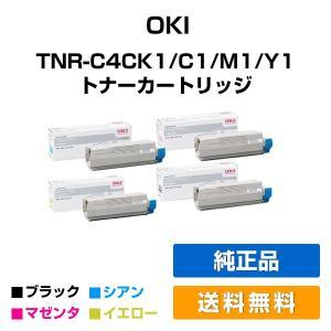 TNR-C4CK1 C1 M1 Y1 トナー OKI MICROLINE C5800 C5900 4色 純正