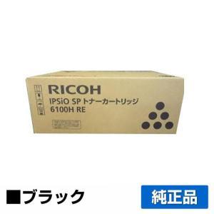SP 6100H トナー リコー IPSiO SP6100 ...