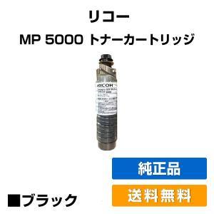 MP 5000 トナー リコー imagio MP トナー ブラック 5000 RICOH 純正|toner-sanko