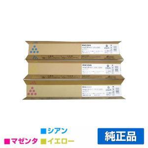 MP C1803 トナー リコー imagio MP C1803 青 赤 黄 3色 純正|toner-sanko