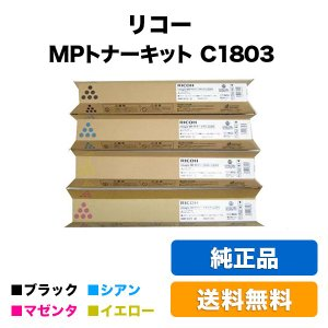 MP C1803 トナー リコー imagio MP C1803 黒 青 赤 黄 4色|toner-sanko