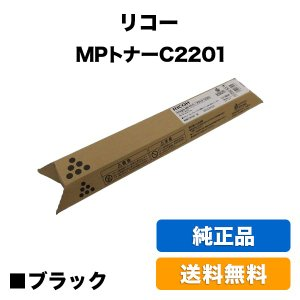 MP C2201 トナー リコー imagio MP C2201 黒 ブラック 純正|toner-sanko
