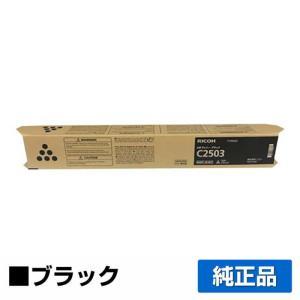 MP C2503 トナー リコー imagio MP C2503 黒 ブラック 純正|toner-sanko