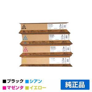 MP C3000 トナー リコー imagio MP C2500 黒 青 赤 黄 4色 純正