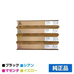 MP C3300 トナー リコー imagio MP C2800 黒 青 赤 黄 4色 純正|toner-sanko