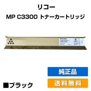 MP C3300 トナー リコー imagio MP C2800 黒 ブラック 純正|toner-sanko