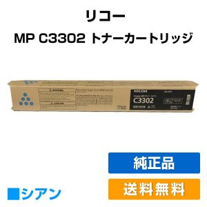 MP C3302 トナー リコー imagio MP C2802 青 シアン 純正|toner-sanko