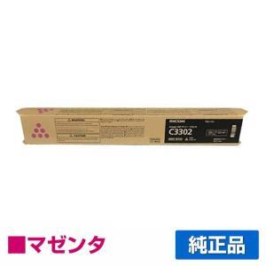 MP C3302 トナー リコー imagio MP C2802 赤 マゼンタ 純正|toner-sanko