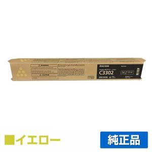 MP C3302 トナー リコー imagio MP C2802 黄 イエロー 純正|toner-sanko