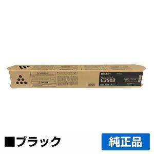 MP C3503 トナー リコー imagio MP C3003 黒 ブラック 純正|toner-sanko