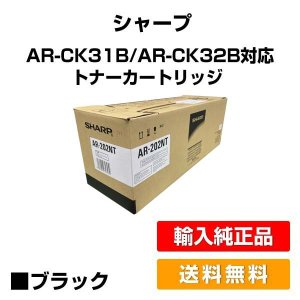 AR-163FGN トナー シャープ ARCK31B 対応 SHARP 輸入純正|toner-sanko