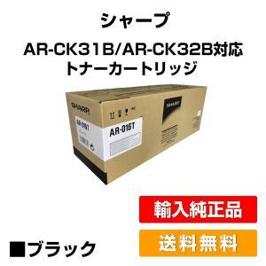 AR-F205FGN F207 トナー シャープ ARCK31B 対応 SHARP 輸入純正|toner-sanko
