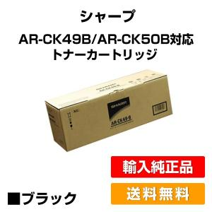 AR-N161 トナー シャープ AR-164 AR-N201 AR-CK49B 対応 輸入純正|toner-sanko