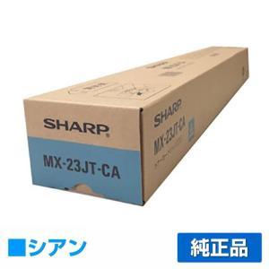 MX23 トナー シャープ MX23JTCA MX2310 ...