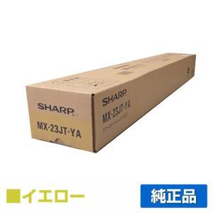MX23 トナー シャープ MX2310 MX2311 MX2514 MX3114 黄 イエロー 純正