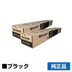 MX27JT トナー シャープ MX2700FG MX2300FG 黒 2本 純正|toner-sanko