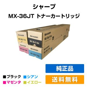 MX36JT トナー シャープ MX3610 MX3640 MX2640 MX3140 選べる 4色 セット 純正|toner-sanko