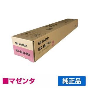 MX36JT トナー シャープ MX3610 MX3640 MX2640 MX3140 赤 純正|toner-sanko