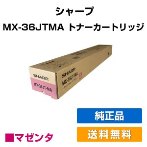 MX36JT トナー シャープ MX3610 MX3640 ...