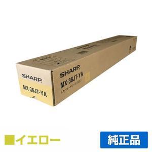 MX36JT トナー シャープ MX3610 MX3640 MX2640 MX3140 黄 純正|toner-sanko