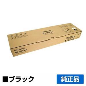MX51 トナー シャープ MX5110 MX5140 MX...