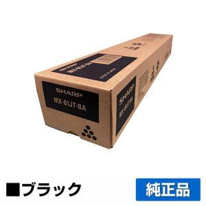 MX61JTBA トナー シャープ MX-2650FN 3150FN 3650FN 黒 大容量 純正|toner-sanko