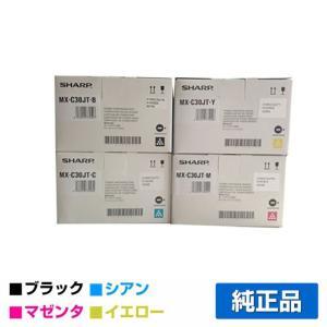 MX-C300W トナー シャープ MXC30JT 選べる 4色 SHARP MXC30 純正|toner-sanko