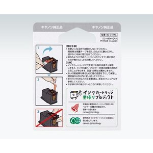 BC-341XL 3色カラー 大容量 純正イン...の詳細画像2
