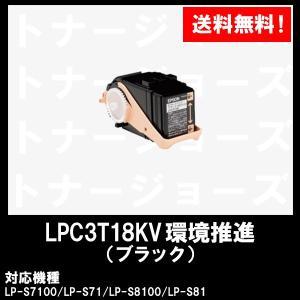 LP-S7100/LP-S8100用 EPSON(エプソン)...
