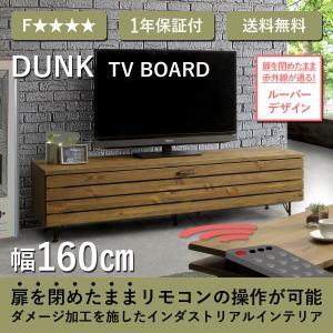 古材 テレビボード 大川家具 テレビ台 ダンク160|tonericoline