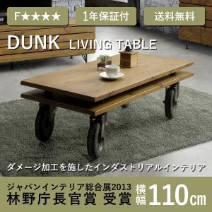 古材 テーブル キャスター付き アンティーク 無骨 ダンク110|tonericoline