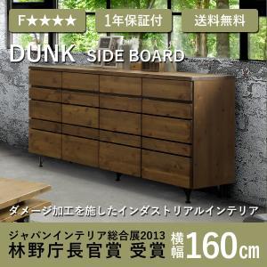 古材 サイドボード キャビネット アンティーク  ダンク160|tonericoline