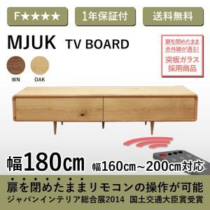 テレビボード テレビ台 ホワイトオーク ミューク180 丸い|tonericoline