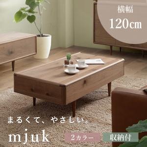 テーブル リビングテーブル ウォールナット ミューク120 丸み|tonericoline