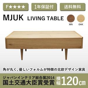 テーブル リビングテーブル ホワイトオーク ミューク120 丸み|tonericoline