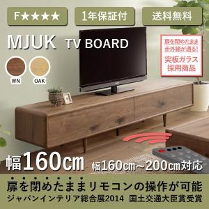 テレビボード テレビ台 ウォールナット ミューク160 丸い|tonericoline